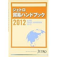 ジェトロ貿易ハンドブック〈2012〉