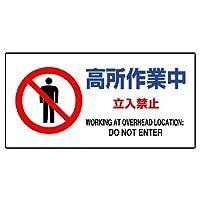 ユニット フェンス用標識 870-55A 高所作業中 立入禁止