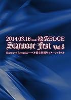 Starwave Fest Vol.8 [DVD](通常1~2か月以内に発送)