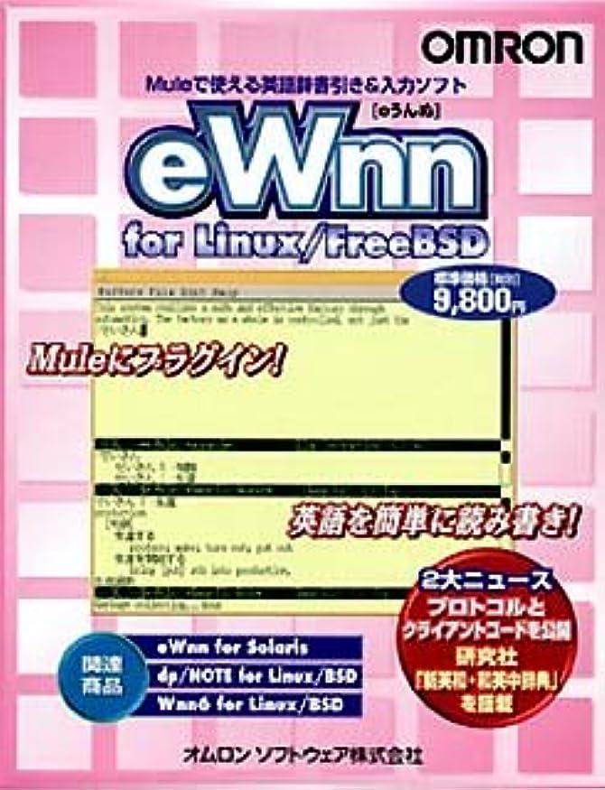 eWnn For Linux/FreeBSD