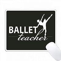 黒の背景に白いバレエ教師 PC Mouse Pad パソコン マウスパッド