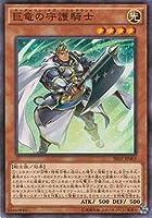 遊戯王/第9期/SR02-JP003 巨竜の守護騎士【スーパーレア】