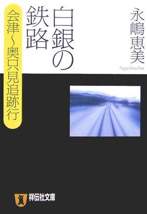 白銀の鉄路―会津‐奥只見追跡行 (祥伝社文庫)の詳細を見る