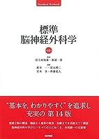 標準脳神経外科学 第14版 (STANDARD TEXTBOOK)