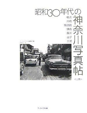 昭和30年代の神奈川写真帖〈上巻〉