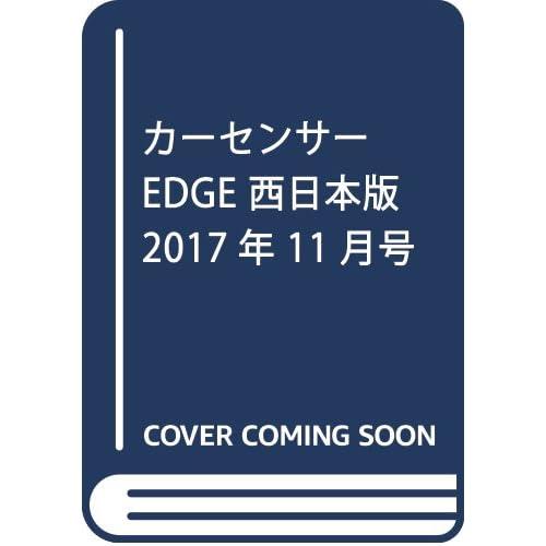 カーセンサーEDGE 西日本版 2017年 11 月号 [雑誌]