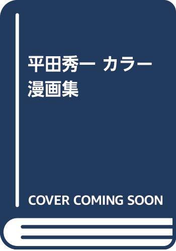 平田秀一 カラー漫画集 (仮)の詳細を見る