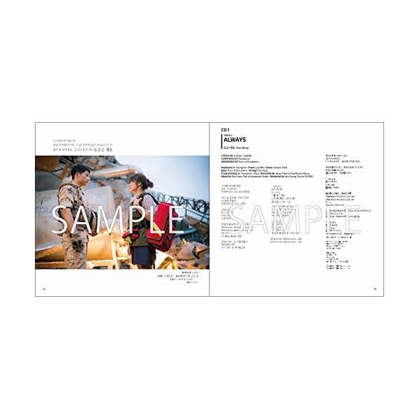 太陽の末裔 オリジナルサウンドトラック(2CD...の紹介画像4