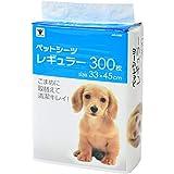 【Amazon.co.jp限定】 山善(YAMAZEN) 1回使い捨て 薄型ペットシーツ レギュラー 300枚入