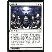 マジック:ザ・ギャザリング【降霊術/Seance】【フォイル・レア】DKA-020-F 《闇の隆盛》