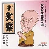NHK落語名人選 八代目 桂文楽 つるつる・夢の酒