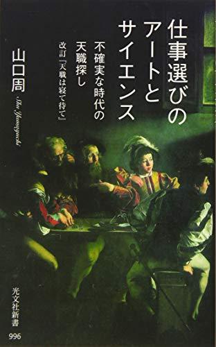 仕事選びのアートとサイエンス (光文社新書)