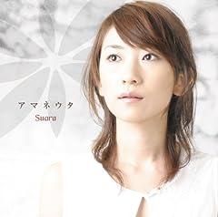Suara「睡蓮 -あまねく花-」のジャケット画像