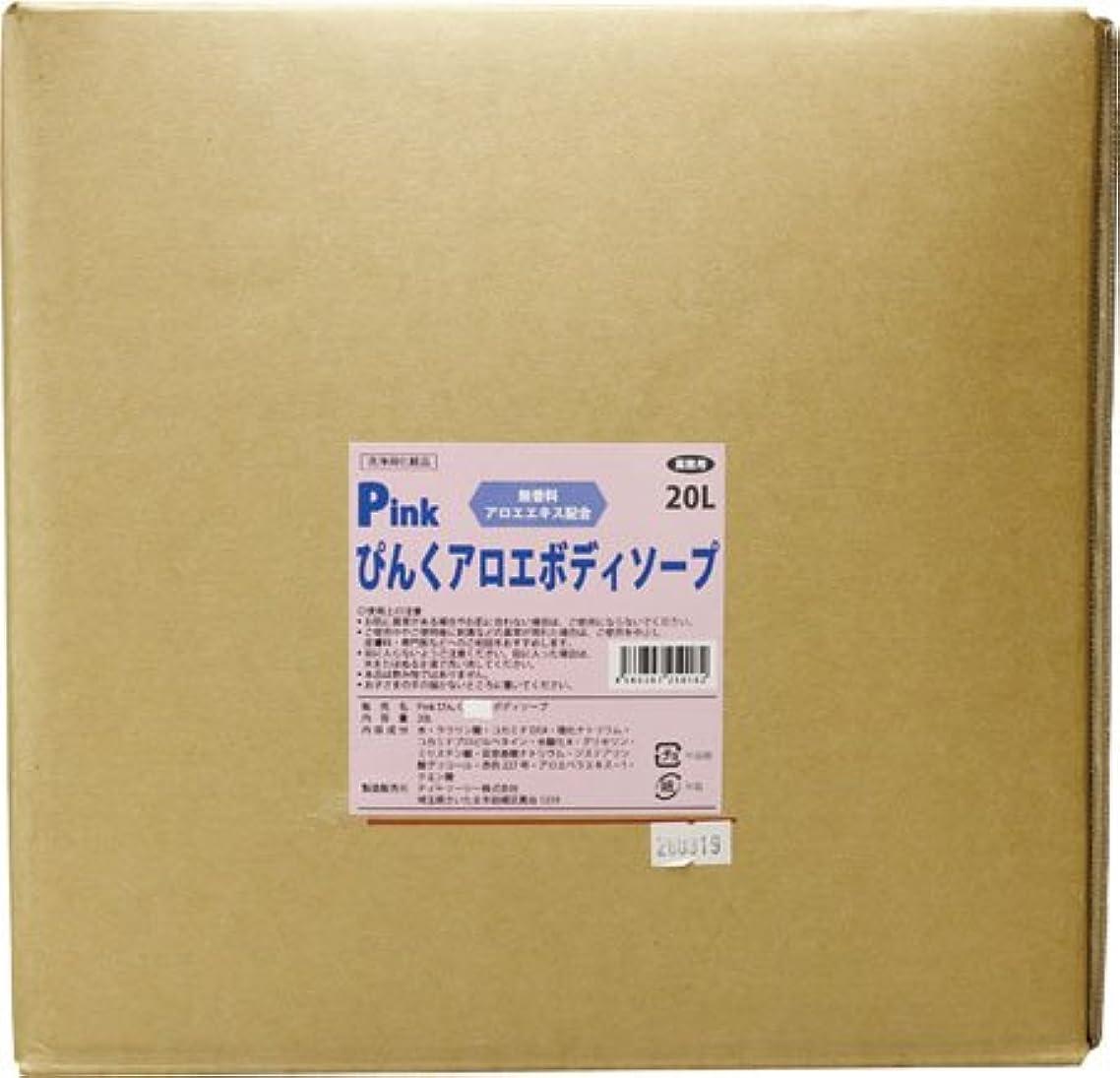 セント重大故意の【無香料】【アロエ成分配合】モナミPINKぴんくボディソープ20L