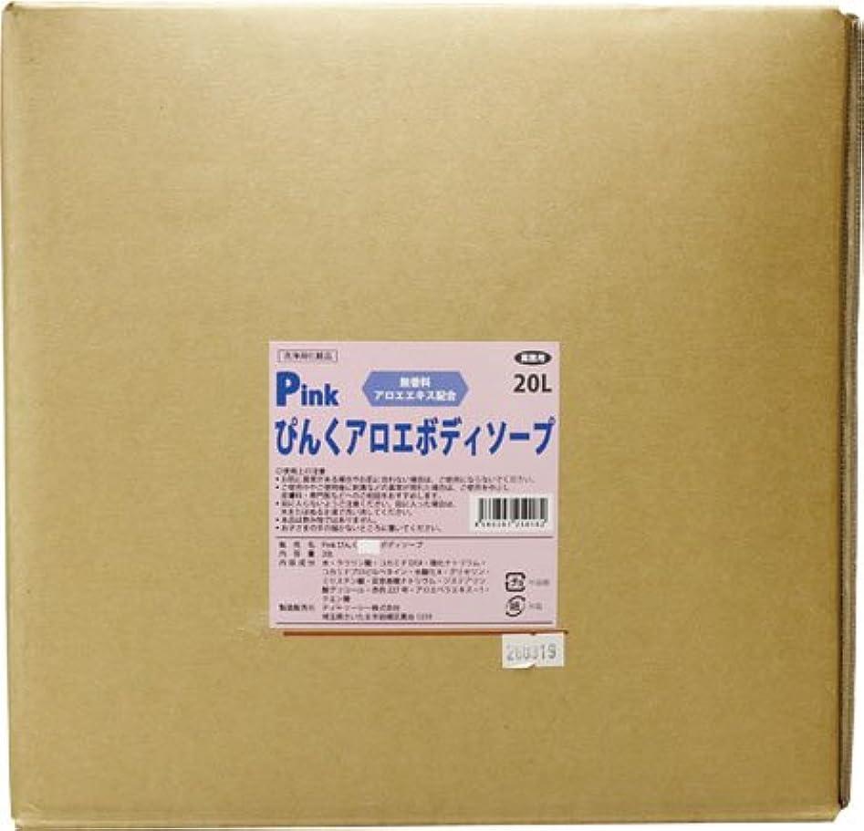 告白概念噂【無香料】【アロエ成分配合】モナミPINKぴんくボディソープ20L