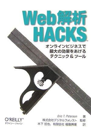 Web解析Hacks ―オンラインビジネスで最大の効果をあげるテクニック & ツールの詳細を見る