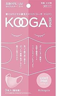 コーガマスク(KOOGA MASK) 選べるカラー&サイズ [小顔見えマスク]個包装 洗えるマスク 花粉 UVカット