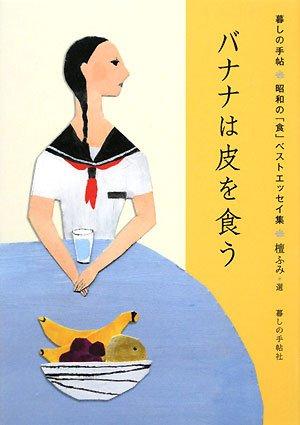 バナナは皮を食う―暮しの手帖 昭和の「食」ベストエッセイ集の詳細を見る