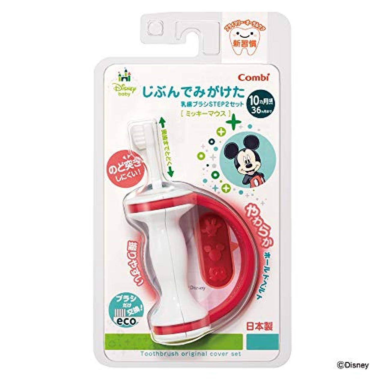 小売想定する香港コンビ テテオ じぶんでみがけた乳歯ブラシ STEP2セットミッキーマウス