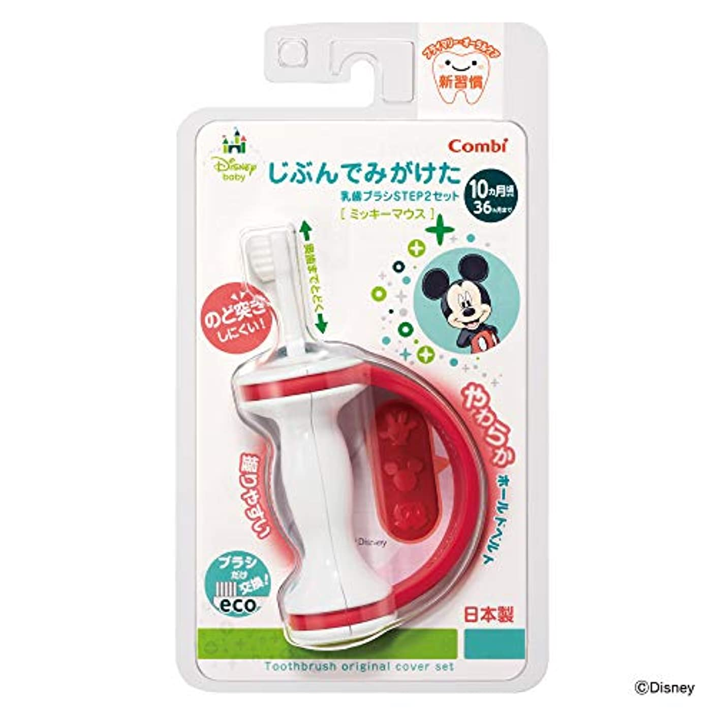 達成する洗剤相手コンビ テテオ じぶんでみがけた乳歯ブラシ STEP2セットミッキーマウス