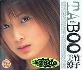 TABOO [DVD]