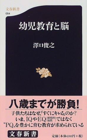 文春新書054 幼児教育と脳