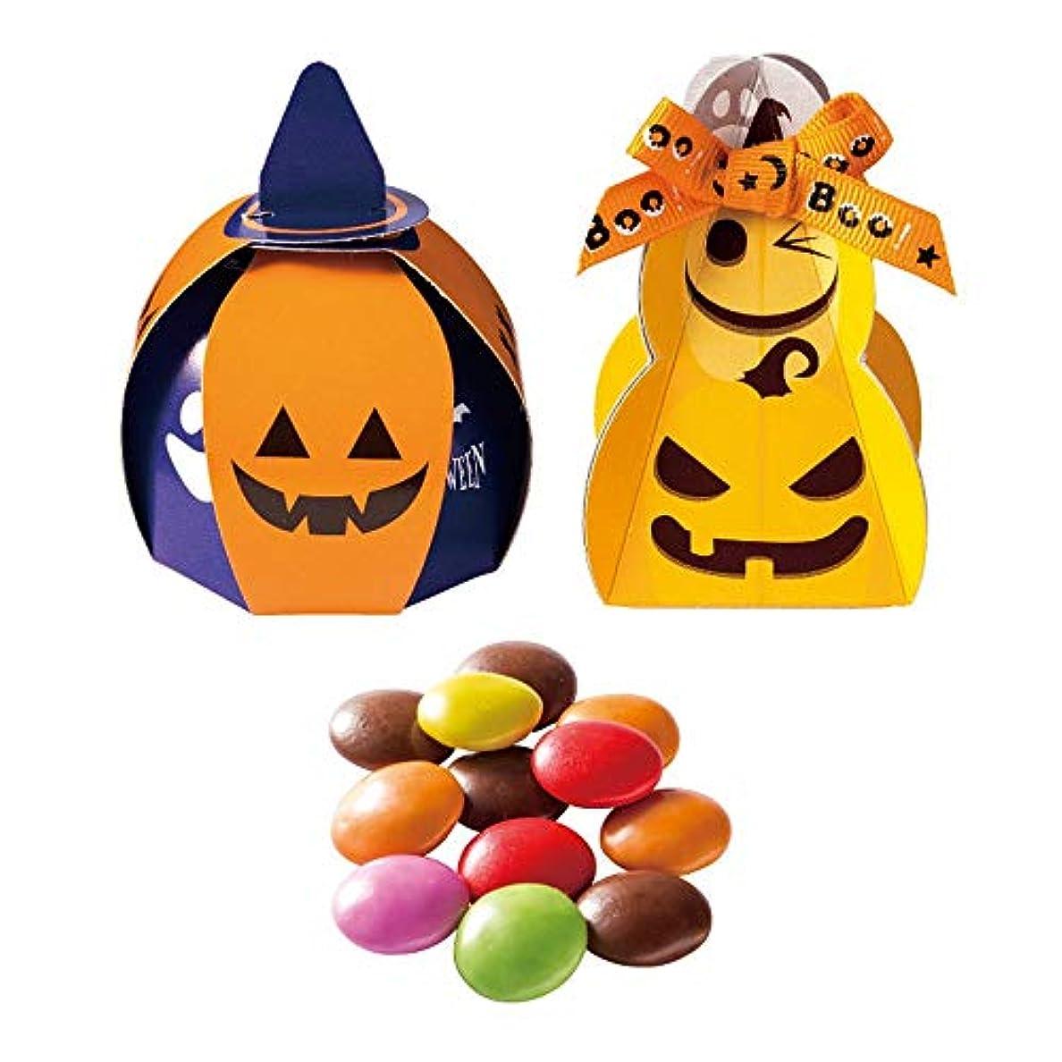 エンジン一貫したキャロラインハロウィンのかぼちゃ馬車2種アソート (10個セット)お菓子 プチギフト パーティー イベント 販促品 マーブルチョコ ばらまき【その他数量セットあり】