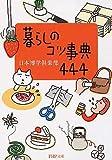 暮らしのコツ事典444 (PHP文庫)