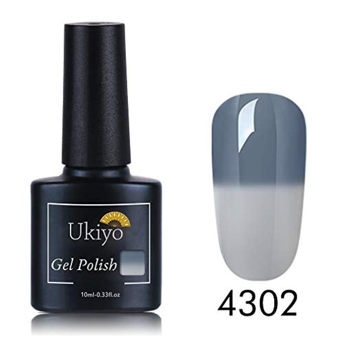 鎖泥充電Ukiyo ジェルネイル カラージェル グレー カメレオンカラージェル 温度により色が変化 1色入り 10ml 【全6色選択可】