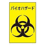 緑十字 バイオハザード標識 バイオ-B 077003