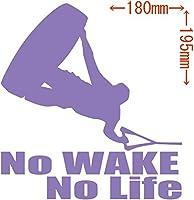 カッティングステッカー No WAKE No Life (ウェイクボード)・2 約180mm×約195mm ラベンダー 薄紫