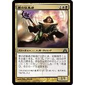 MTG [マジックザギャザリング] 罪の収集者 [ドラゴンの迷路] 収録カード