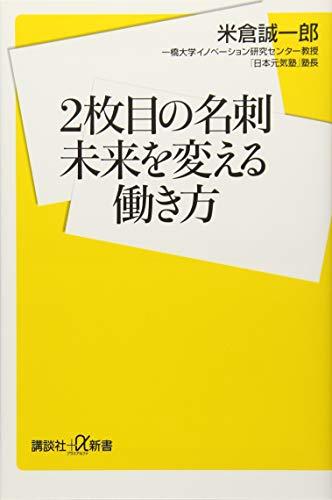 2枚目の名刺 未来を変える働き方 (講談社+α新書)(9784062728997)