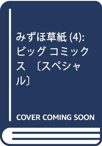 みずほ草紙 4 (ビッグコミックススペシャル)