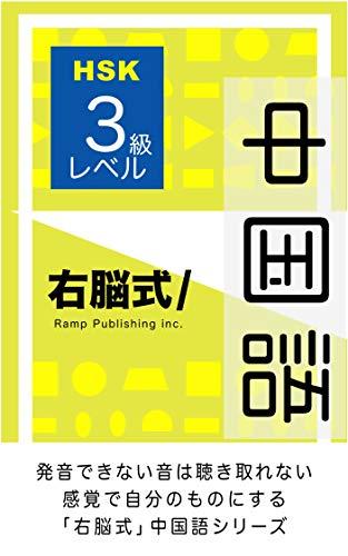 右脳式/中国語発音HSK3級レベル編: 発音できない音は聴き取れない。感覚で自分のものにする「右脳式」中国語シリーズ 右脳式/中国語発音HSK単語 (Ramp publishing inc.)