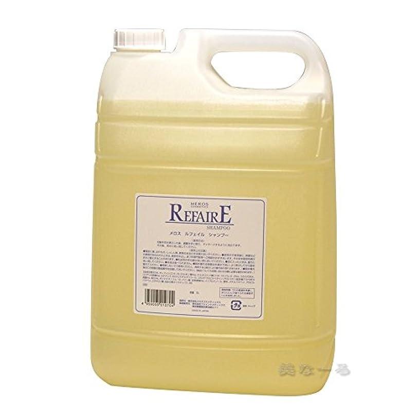 適応するリアル王族メロス化学 ルフェイル シャンプー 業務用5000ml