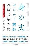 身の丈セミナー講師のはじめかた【DVD付き】