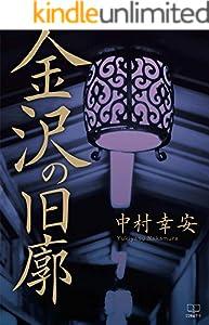 金沢の旧廓(22世紀アート)
