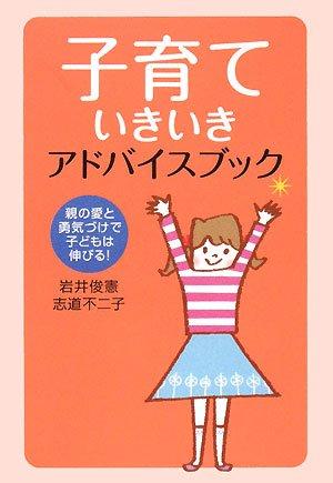 子育ていきいきアドバイスブック―親の愛と勇気づけで子どもは伸びる!の詳細を見る