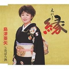 島津亜矢「縁(えにし)」のジャケット画像