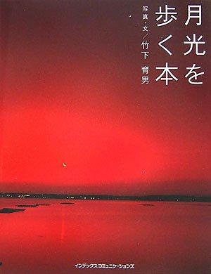 月光を歩く本 (GIFT BOOKS)