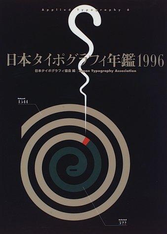 日本タイポグラフィ年鑑〈1996〉 (Applied Typography)