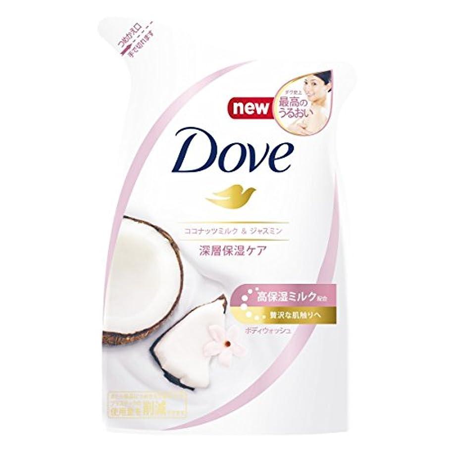 満足させる切り下げ驚くべきダヴ ボディウォッシュ リッチケア ココナッツミルク&ジャスミン つめかえ用 340g