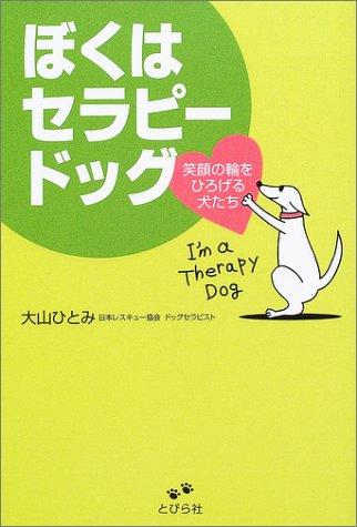 ぼくはセラピードッグ―笑顔の輪をひろげる犬たちの詳細を見る