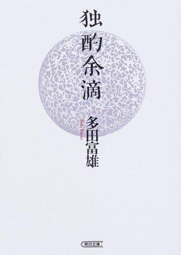 独酌余滴 (朝日文庫)の詳細を見る