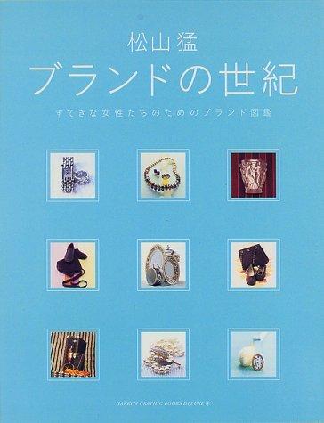ブランドの世紀—すてきな女性たちのためのブランド図鑑 (Gakken graphic books deluxe (9))