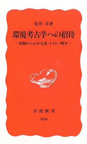 環境考古学への招待―発掘からわかる食・トイレ・戦争 (岩波新書)の詳細を見る