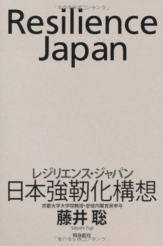 レジリエンス・ジャパン 日本強靭化構想の詳細を見る