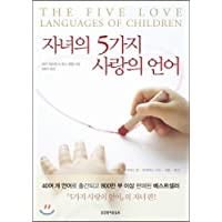 The five love languages ??of children (Korean edition)