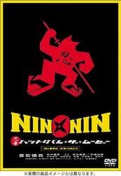【動画】NIN×NIN 忍者ハットリくん THE MOVIE